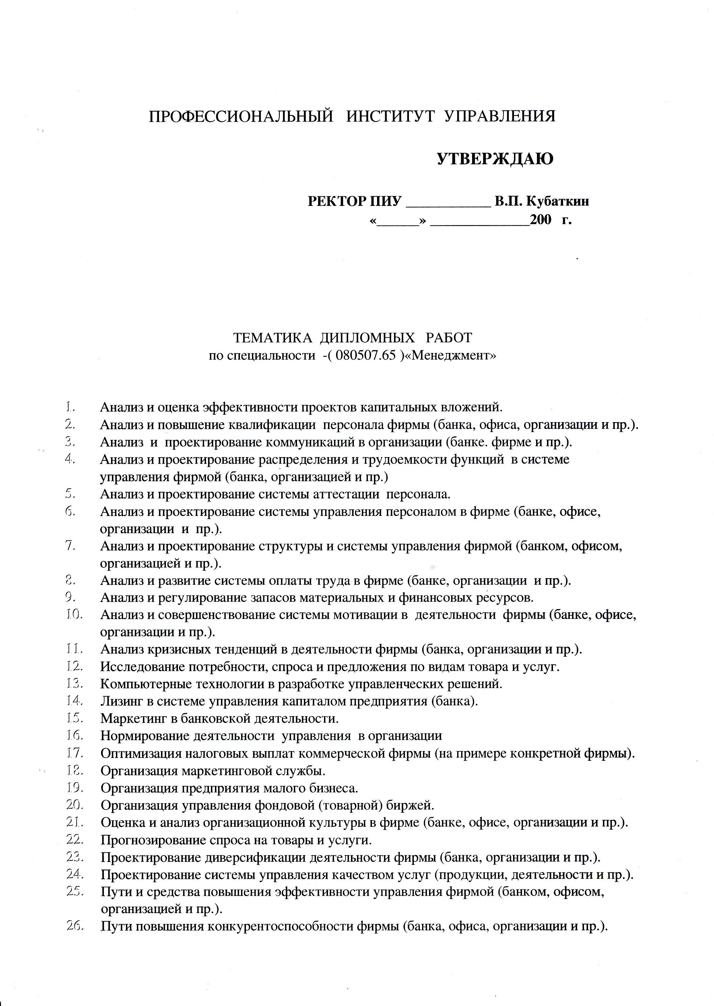 Реферат для нуба Другие документы  Темы дипломных работ 1 лист